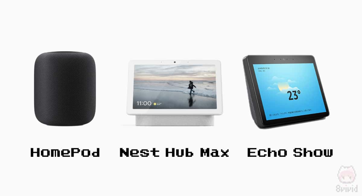 HomePod vs Nest Hub Max vs Echo Show