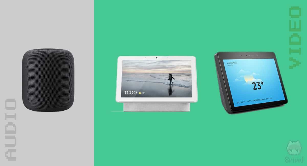 スマートスピーカーの中でも、HomePodはよりオーディオ向き。