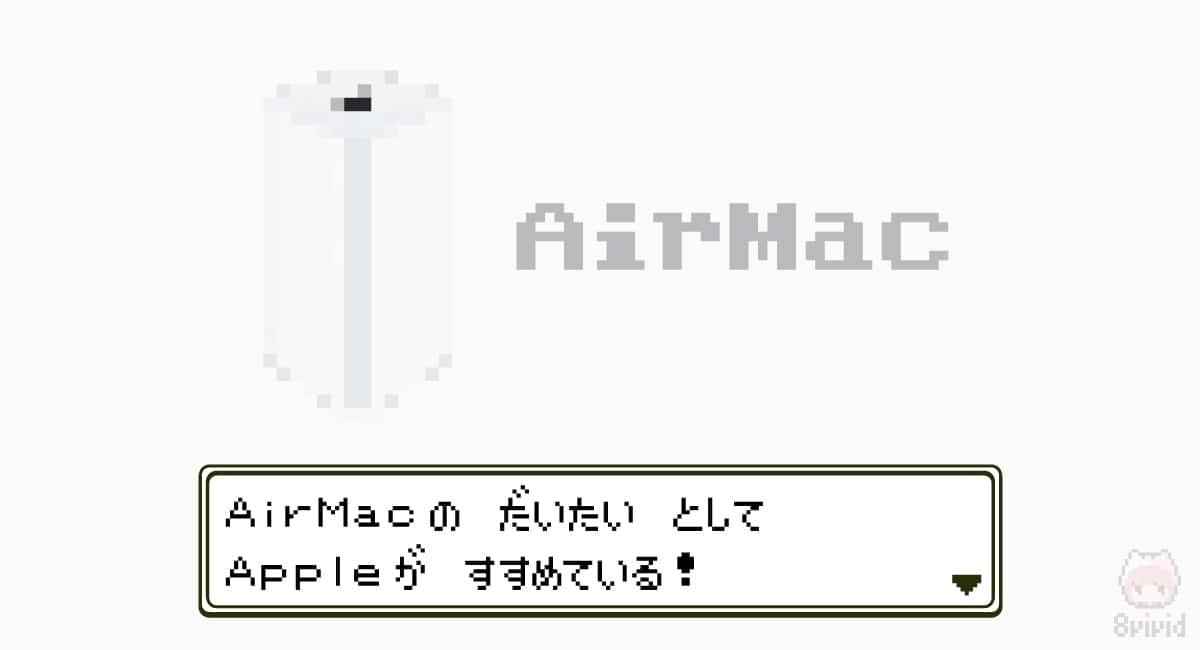 【理由2】AirMacの代替と呼ばれているから