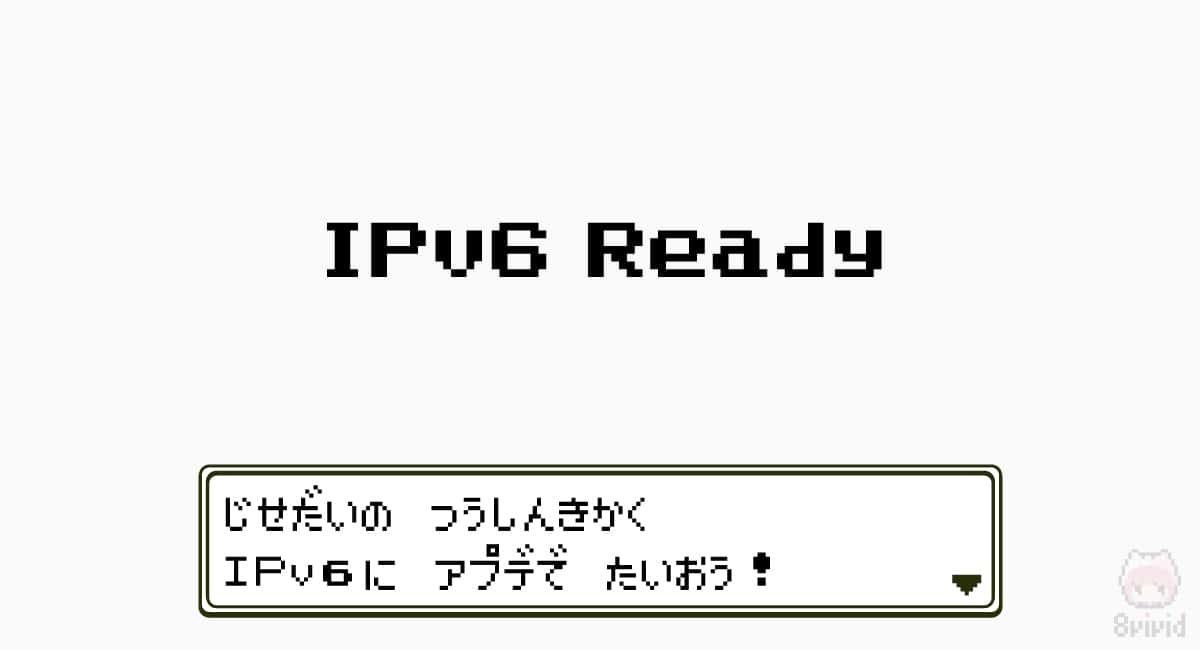 【理由3】IPv6に正式対応しているから