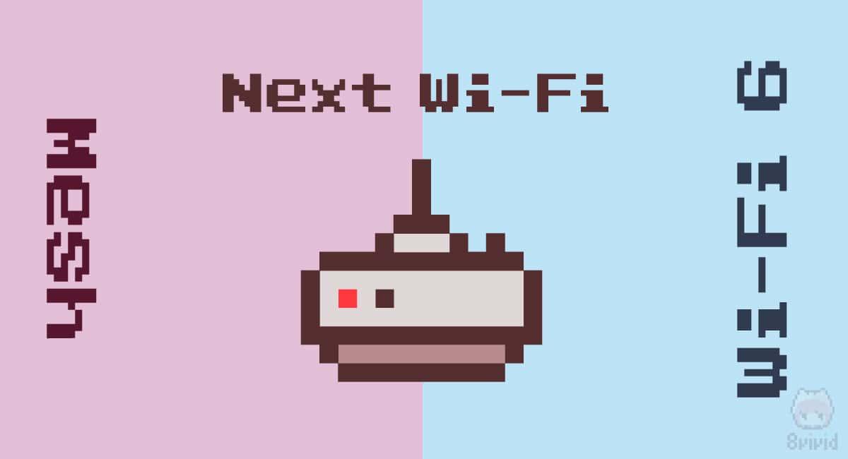 『メッシュWi-Fi』vs『Wi-Fi 6』問題