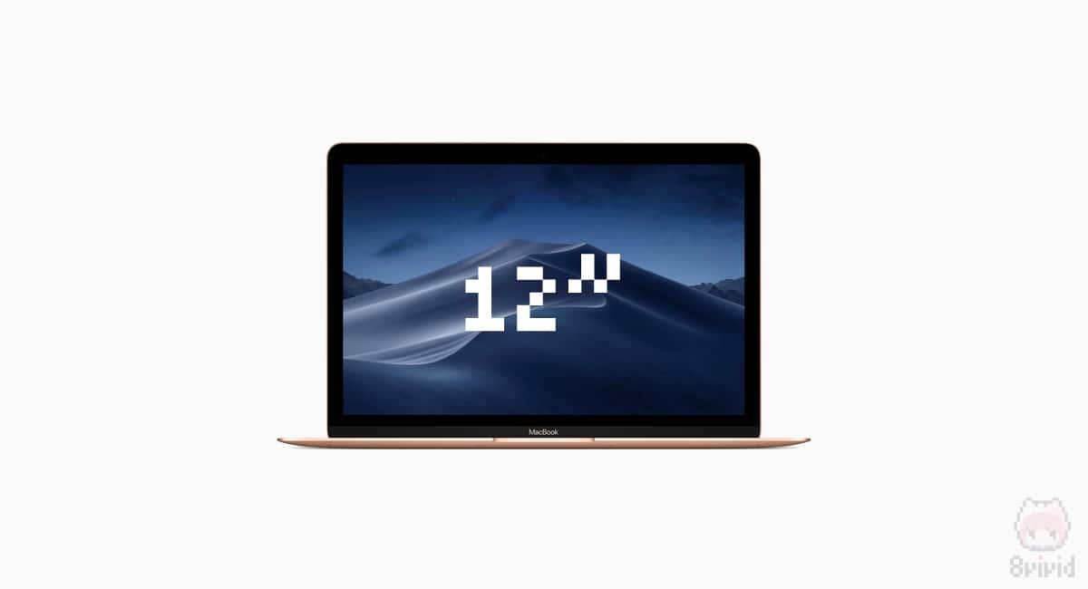 販売終了したMacBook 12インチ。