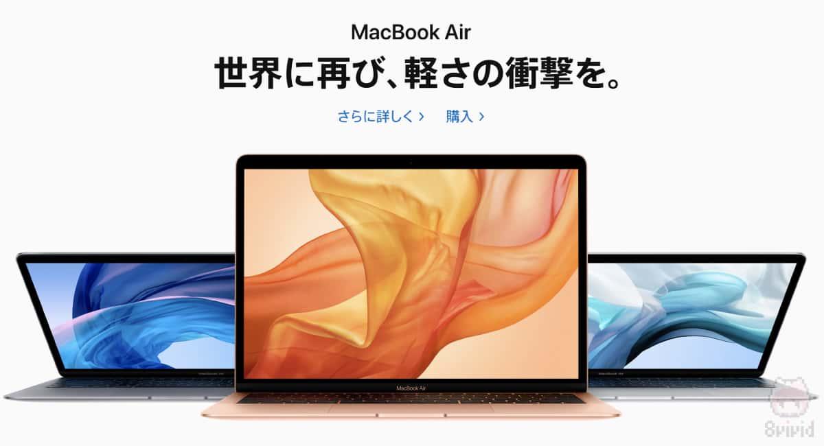 """MacBook Airよりも""""Air""""(軽い)のだ!"""
