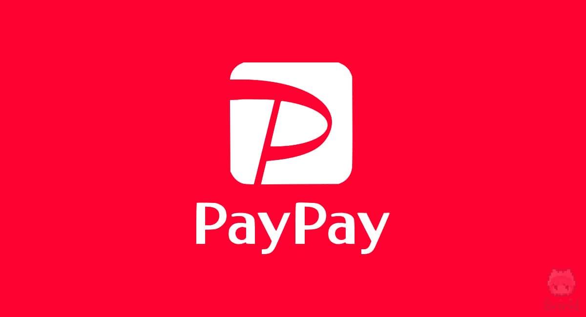 PayPay新ルールについて