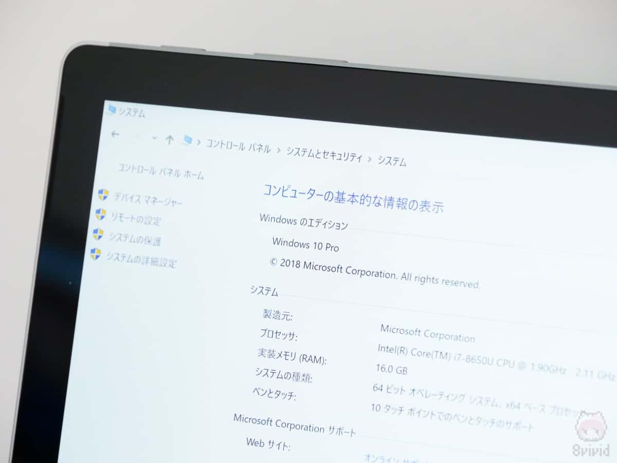 忌まわしきWindows 10 Homeではない!