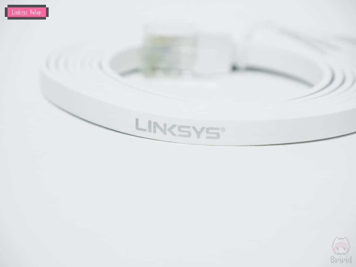 LANケーブルには「LINKSYS」の記載があり、ちょっと嬉しい。