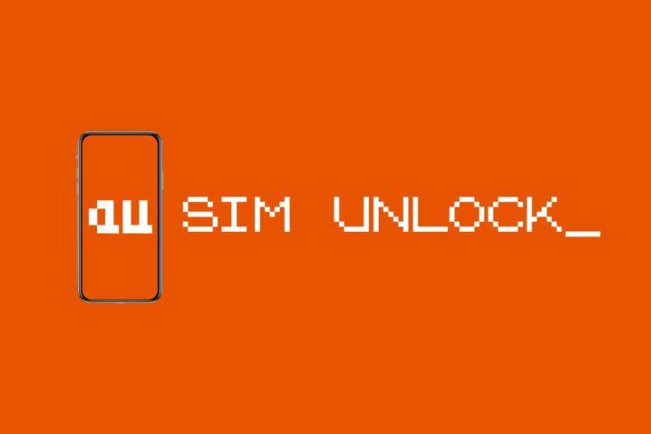 auのSIMロック解除条件のおさらい—白ロムも9月までに総務省により全面解禁へ