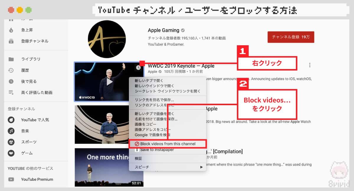2クリックでYouTubeチャンネルのブロックが可能。