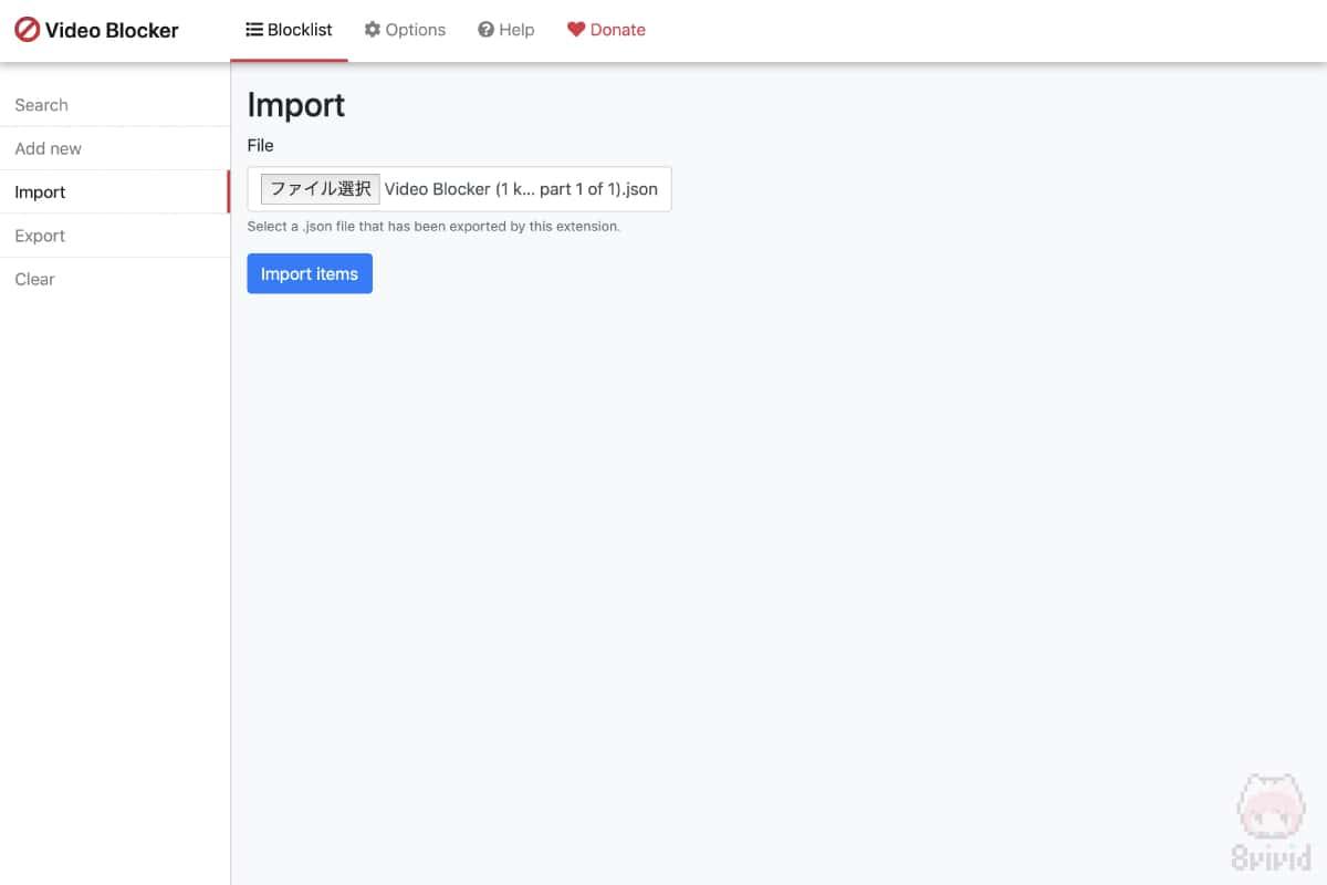 インポートでJSONファイルをD&Dするだけ。