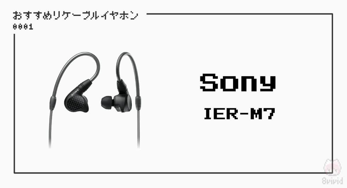 【1】Sony『IER-M7』
