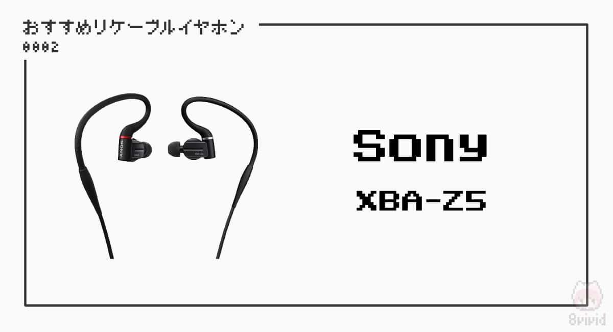 【2】Sony『XBA-Z5』