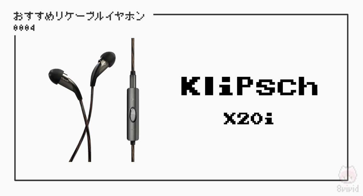 【4】Klipsch『X20i』