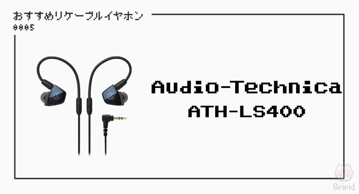 【5】Audio-Technica『ATH-LS400』