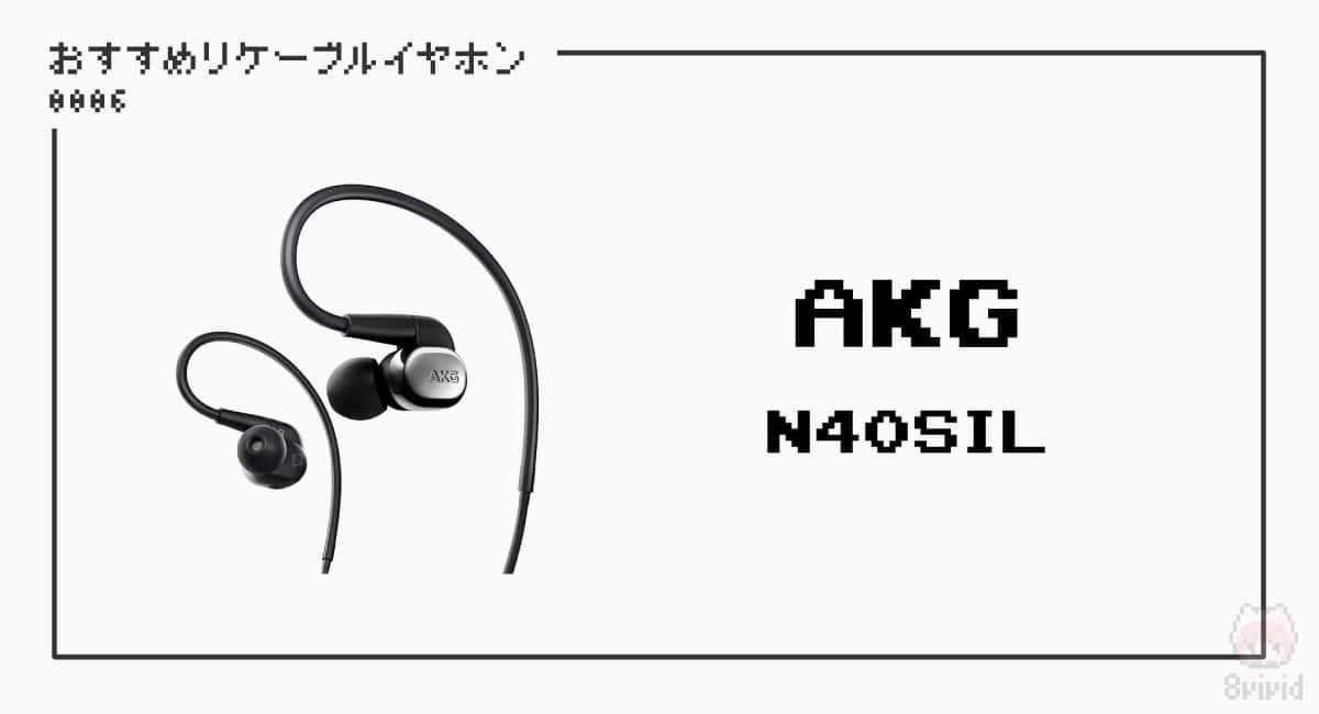 【6】AKG『N40SIL』