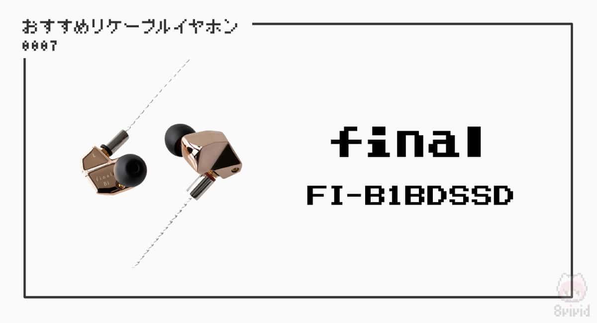 【7】final『FI-B1BDSSD』