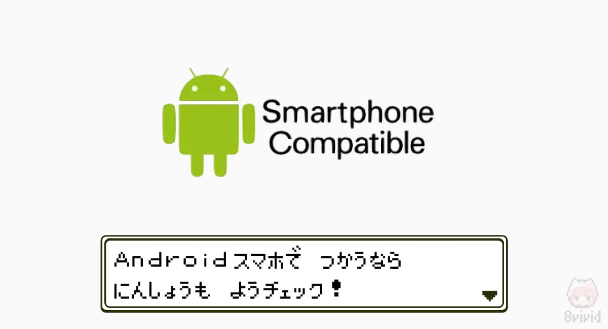 『Compatible with Android』認証を受けていること