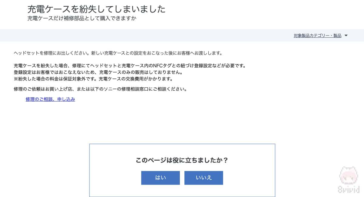 残念ながら、Sonyでは完全ワイヤレスイヤホンのケース単品販売はナシ。