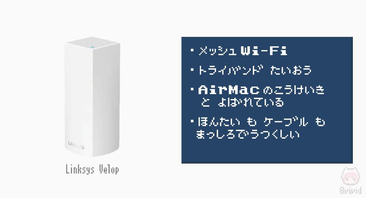 【1】Wi-Fiルーター:Linksys Velop