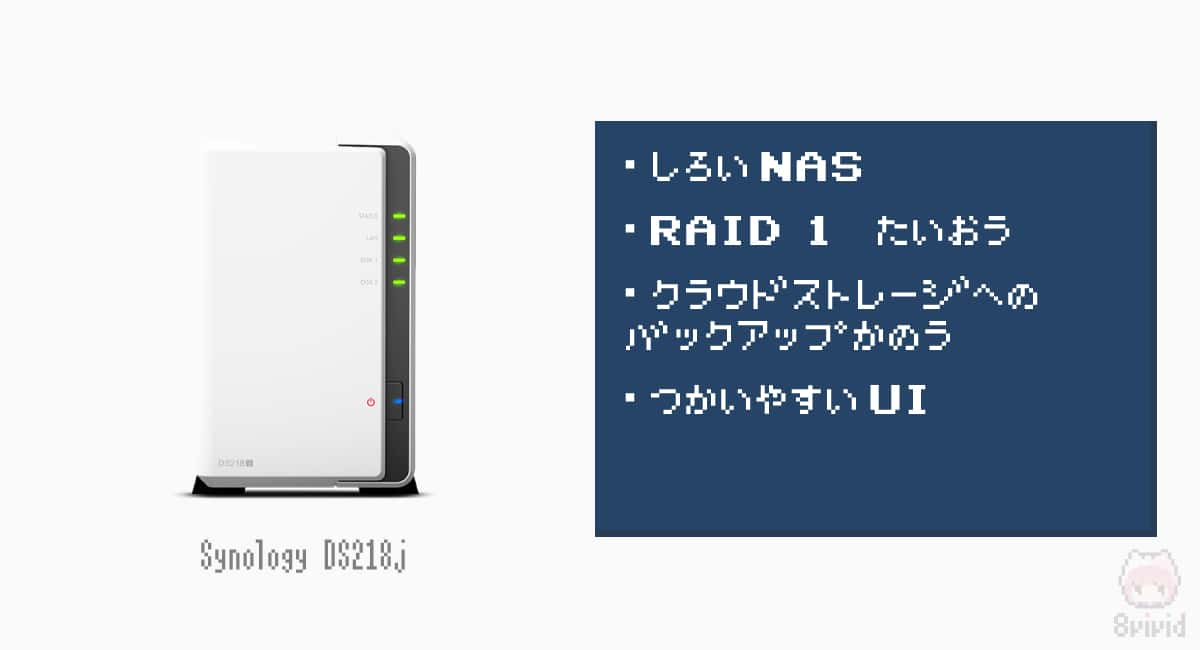 【2】NAS:Synology DS218j