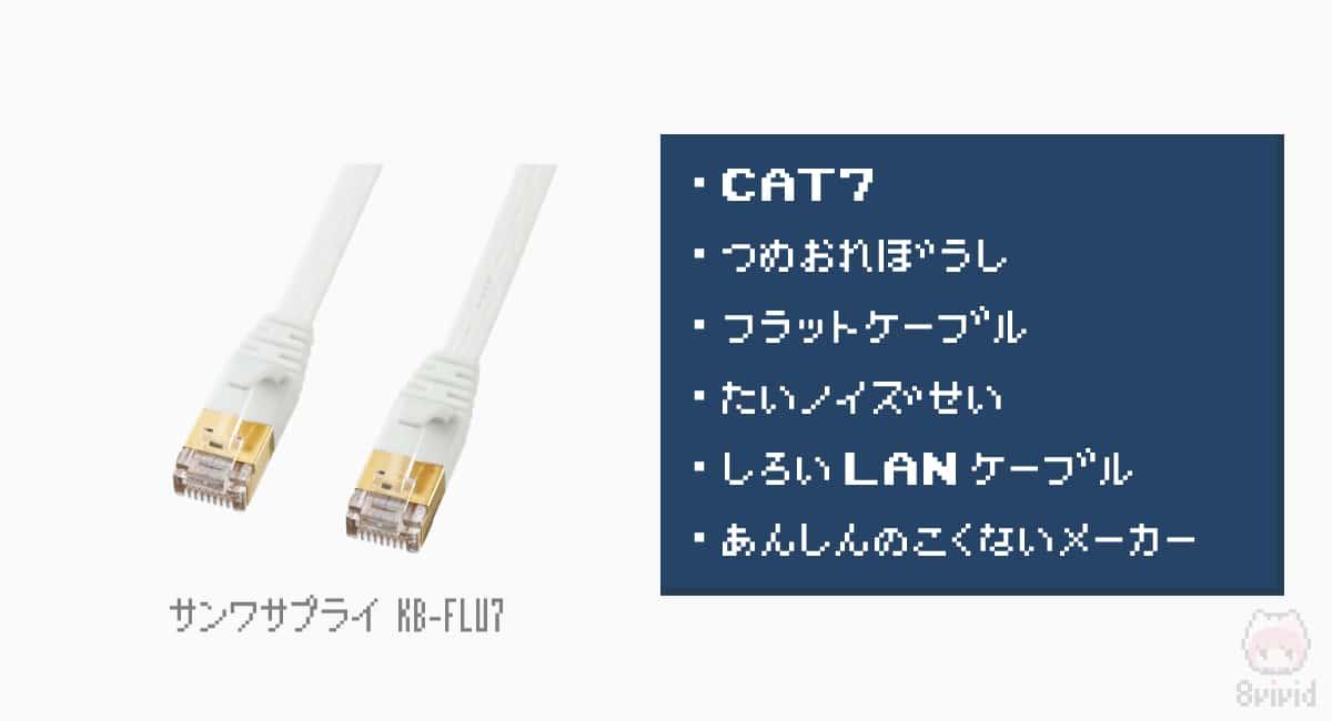 【3】LANケーブル:サンワサプライ KB-FLU7