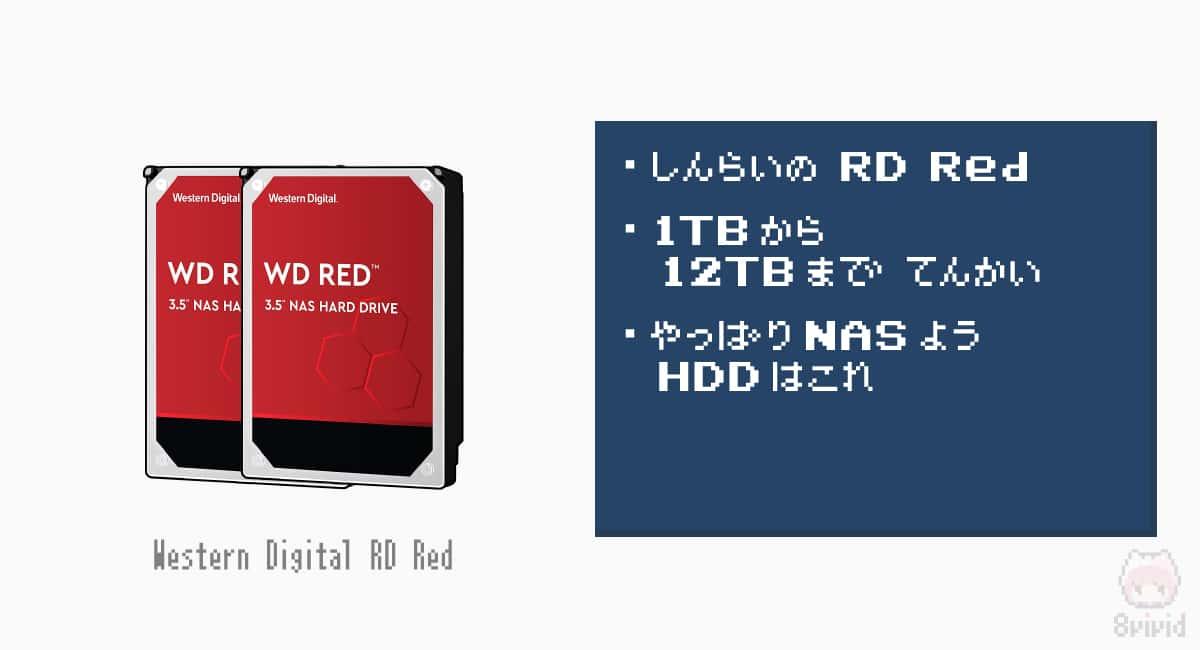 【4】NAS用HDD:Western Digital WD Red
