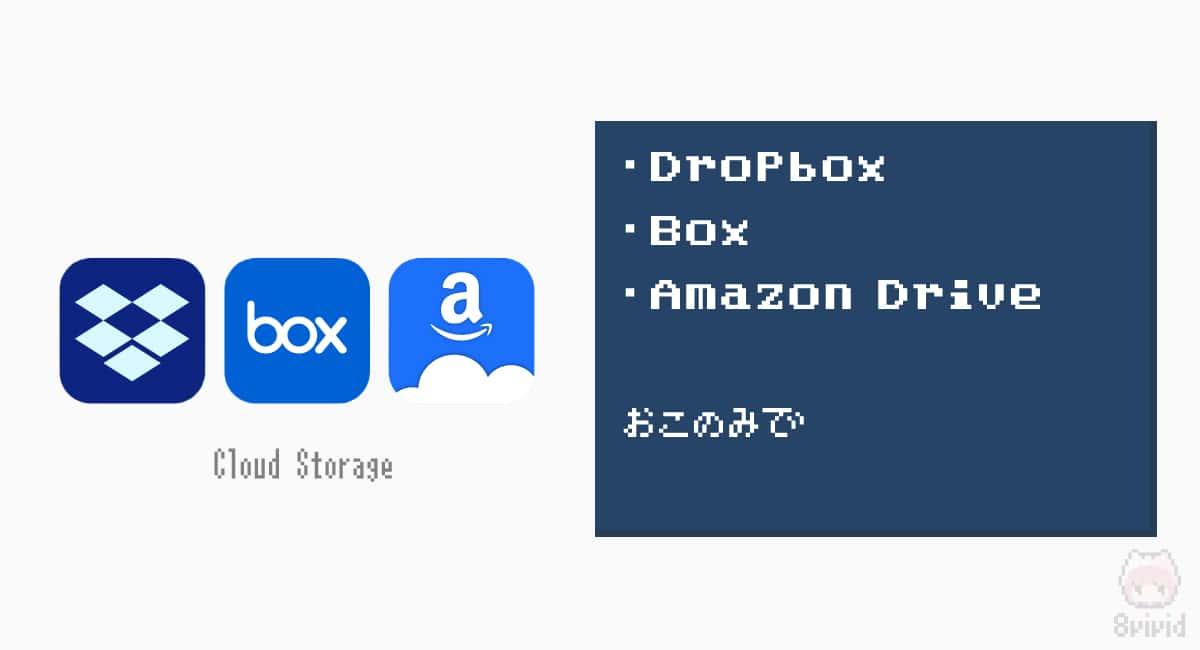 【5】クラウドストレージ:Dropbox・Box・Amazon Drive