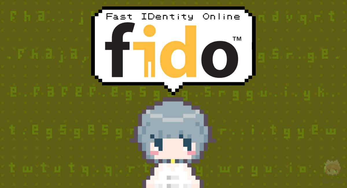 『FIDO』と3つの認証プロトコル