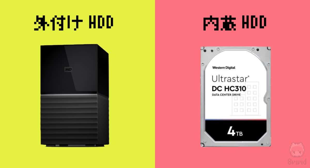 HDDには2種類あることに注意。