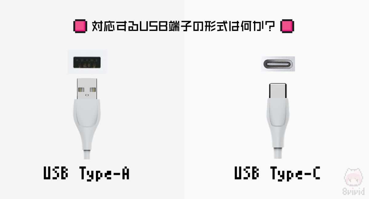 【2】対応するUSB端子の形式は何か?