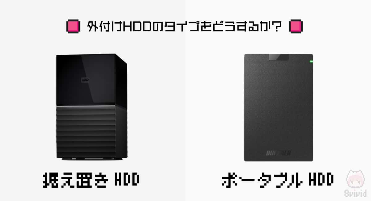 【4】外付けHDDのタイプをどうするか?