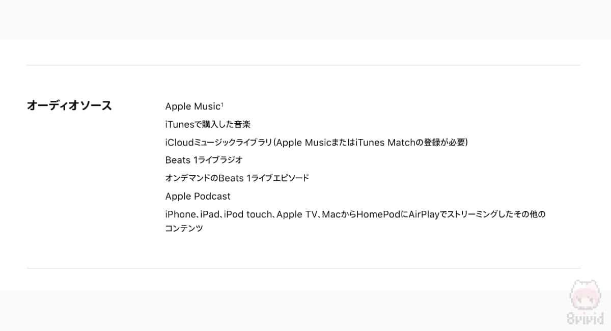 音楽再生はなんとApple Musicのみ。