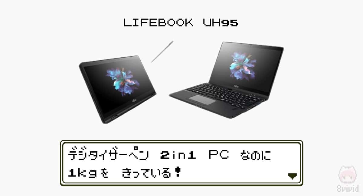 2019年最強1kg以下PCは、富士通『LIFEBOOK UH95』。