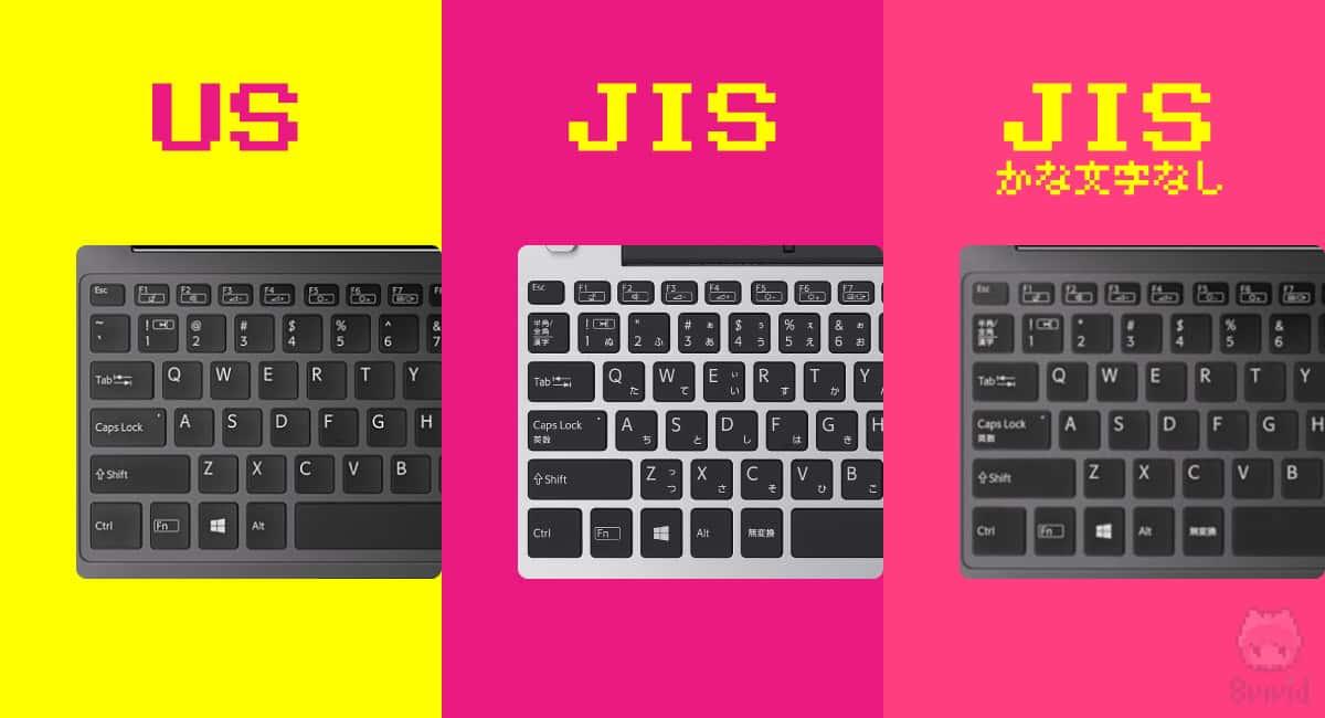 日本人にとってのキーボード配列のある種の答え。