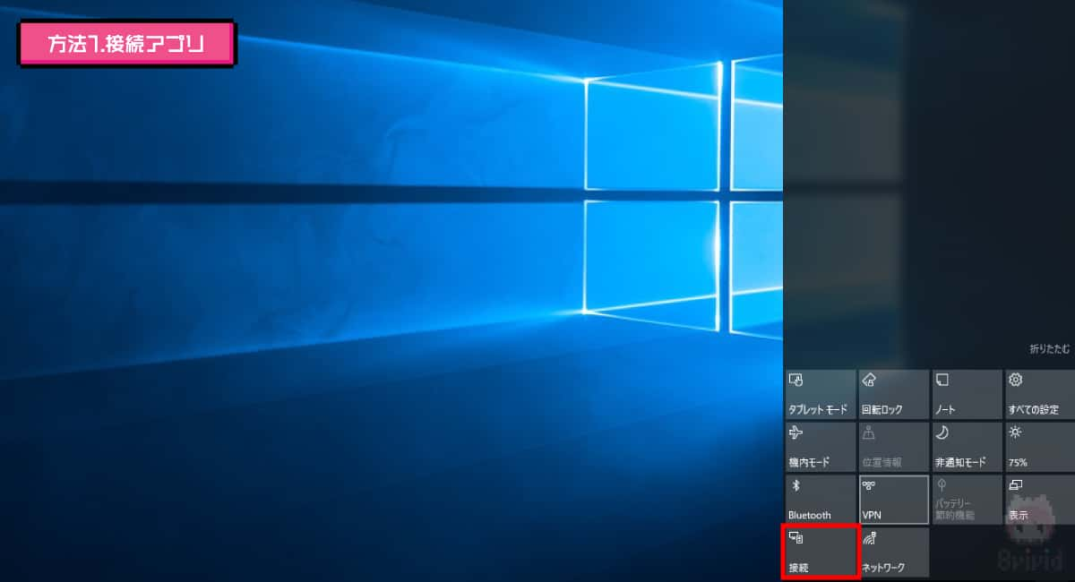 【方法1】Windows 10の『接続』アプリを使う