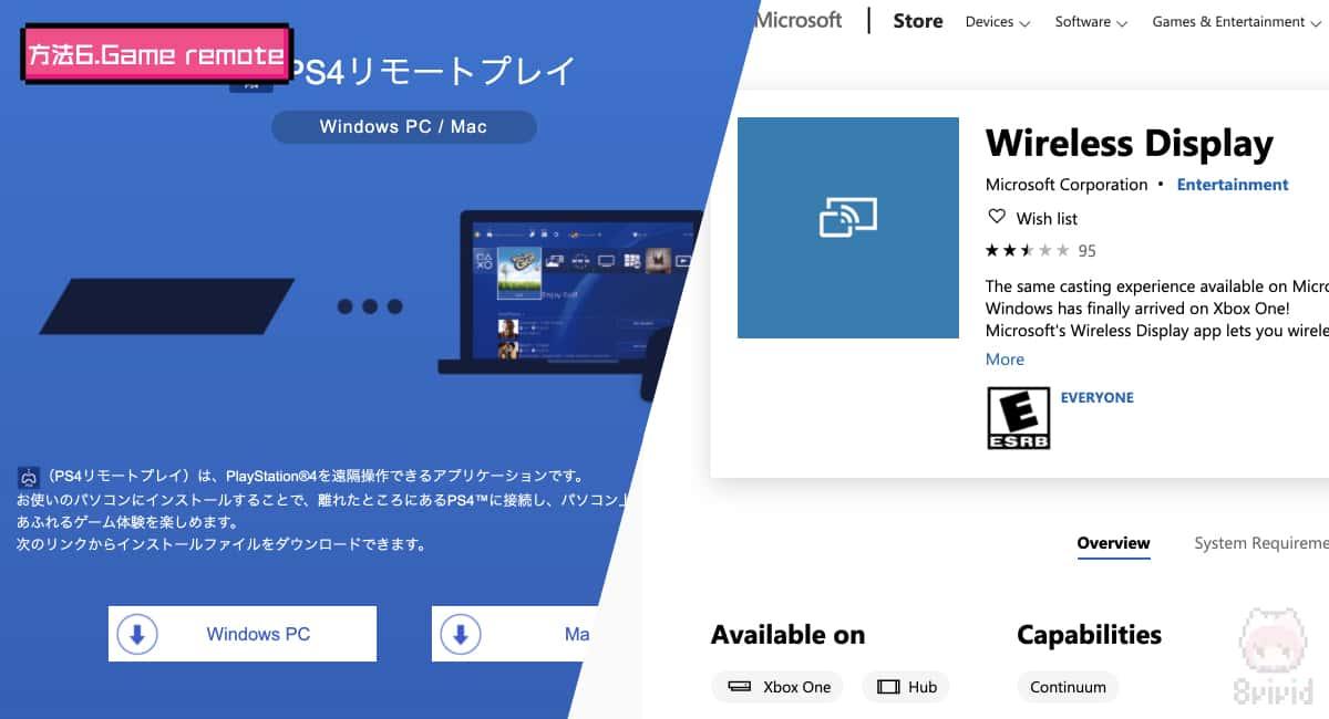 【方法6】『PS4リモートプレイ』や『Wireless Display』を使う