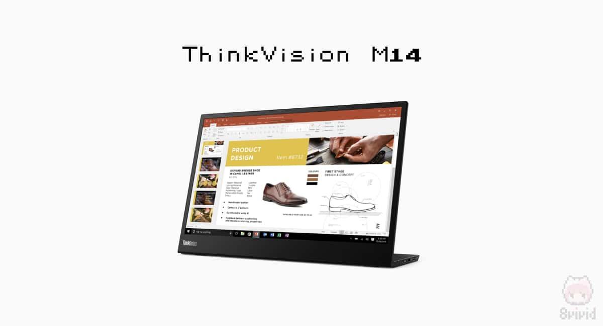 USB-C入力なら『ThinkVision M14』
