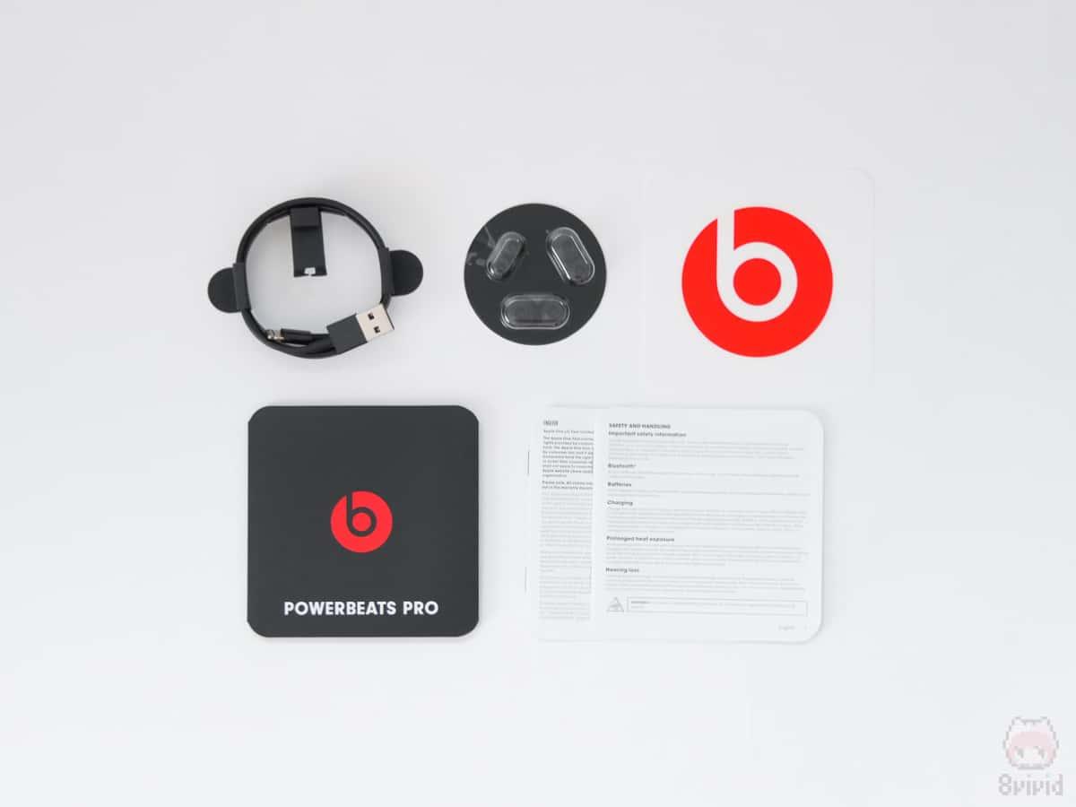 Powerbeats Proの付属品一覧。