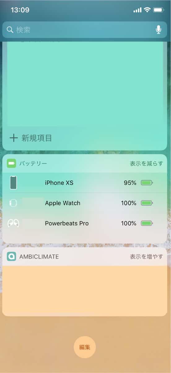 iOS・macOS上からバッテリー残量が細かく確認可能。