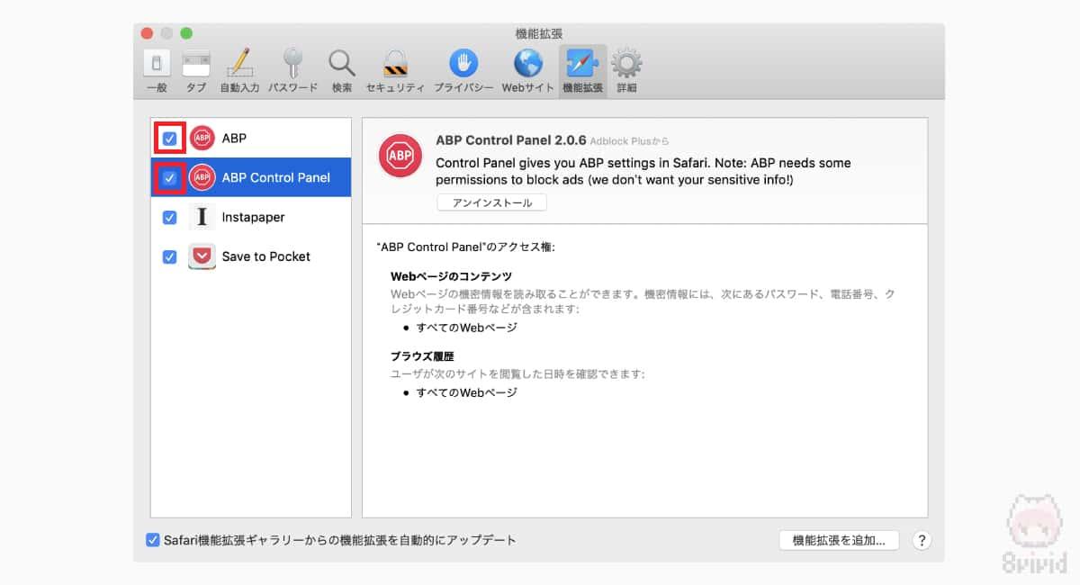 Safariの機能拡張画面から設定。