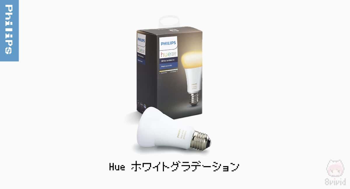 【2】Hue ホワイトグラデーション