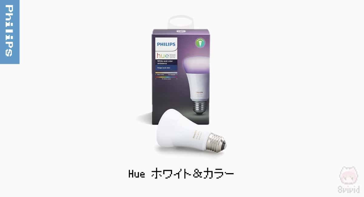 【3】Hue ホワイト&カラー