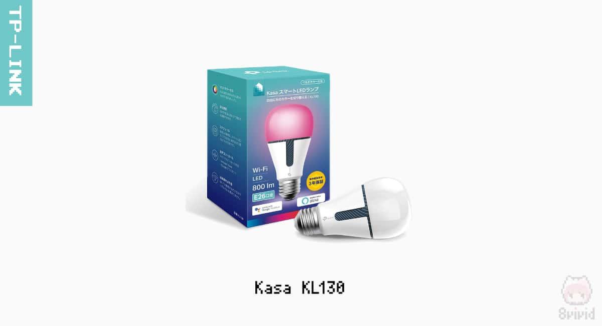 【2】Kasa KL130