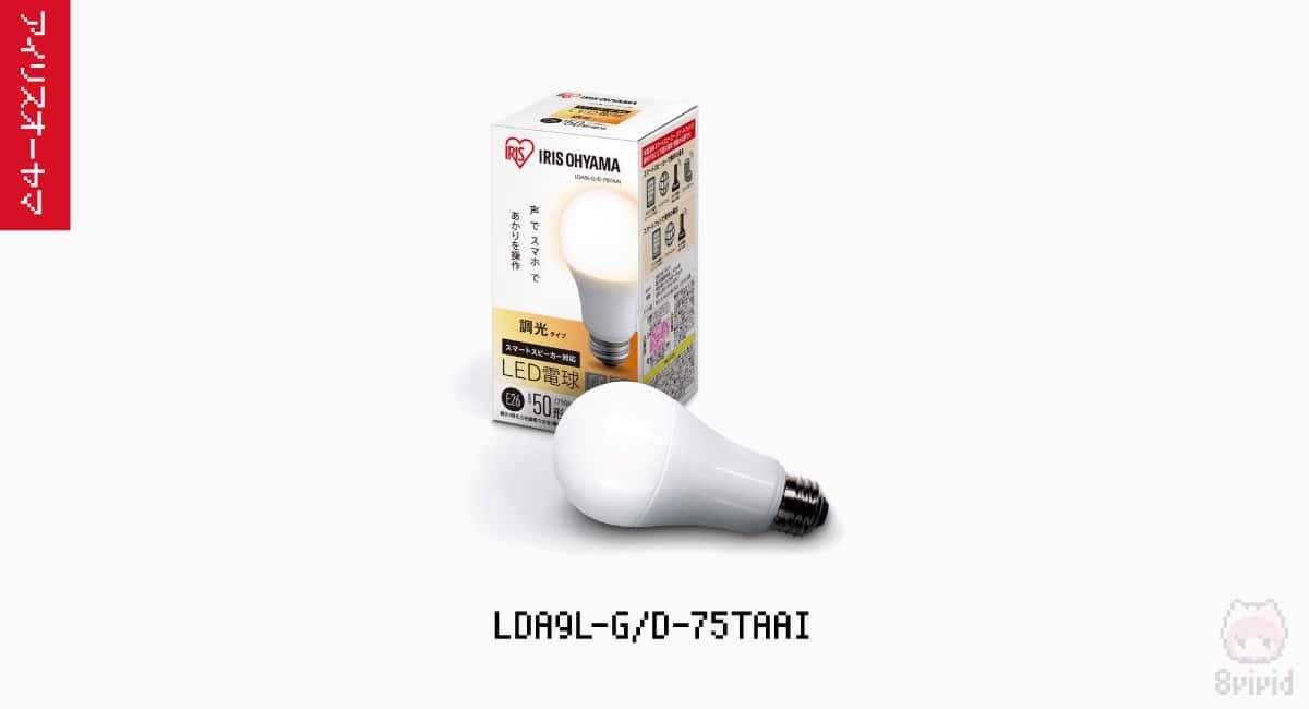 【1】LDA9L-G/D-75TAAI