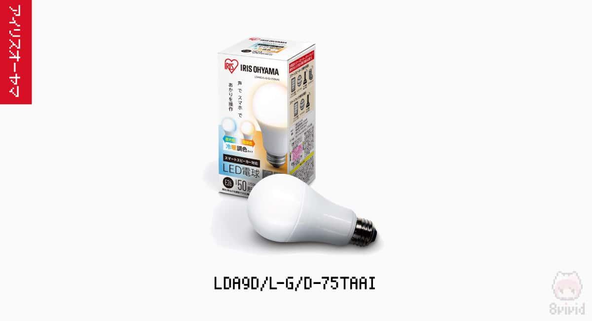 【2】LDA9D/L-G/D-75TAAI