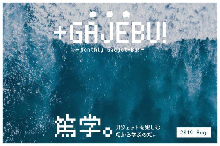 ガジェット道は少年老い易く学成り難しだ #月刊がじぇっと部 –2019 Aug.–