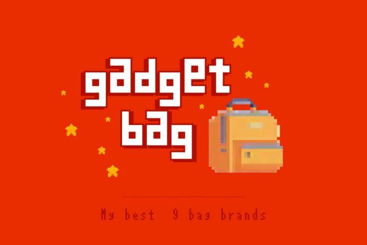 国別ガジェットバッグ大会!9つの私的おすすめブランドを紹介