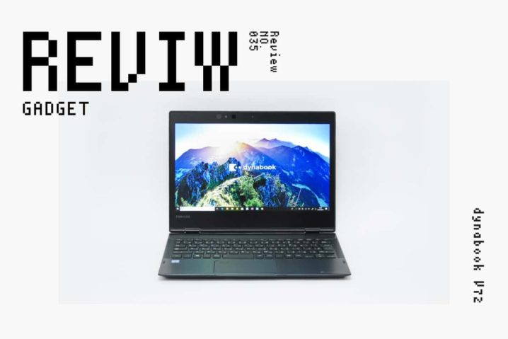 【レビュー】東芝『dynabook V72』—デジタイザーペン対応軽量堅牢2in1 PCの到達点