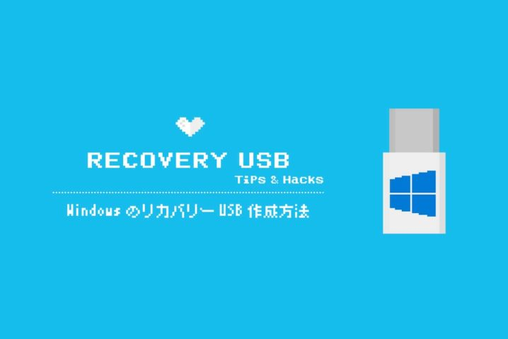 WindowsのリカバリーUSB(回復ドライブ)作成方法 –8・8.1・10対応版–