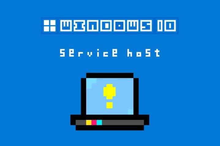 Win10『サービスホスト:ローカルシステム』でPCが重い場合の4つの対処法