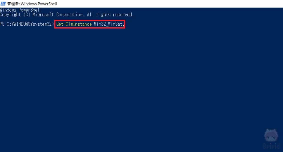 [ Get-CimInstance Win32_WinSat ]を実行。